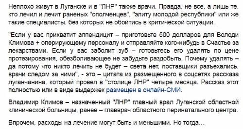 «Народный доктор ЛНР» пойдет ненадолжность, авСБУ