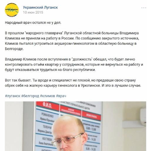 «Народный» главный врач «ЛНР» может занять пост главврача в клинике Кременчуга