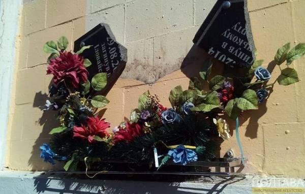 ВПолтаве разбили мемориальные доски воинам АТО