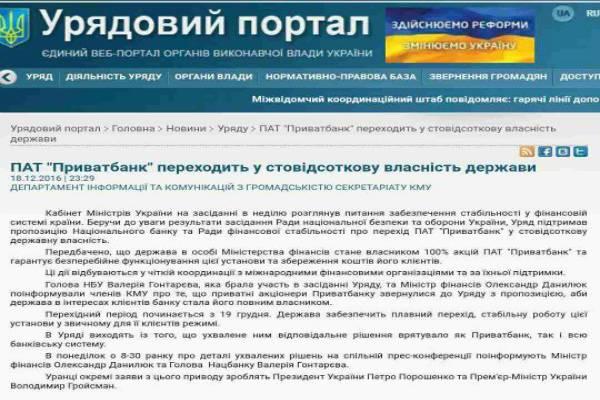 «ПриватБанк» после национализации возглавит прошлый минфин — Гороховский