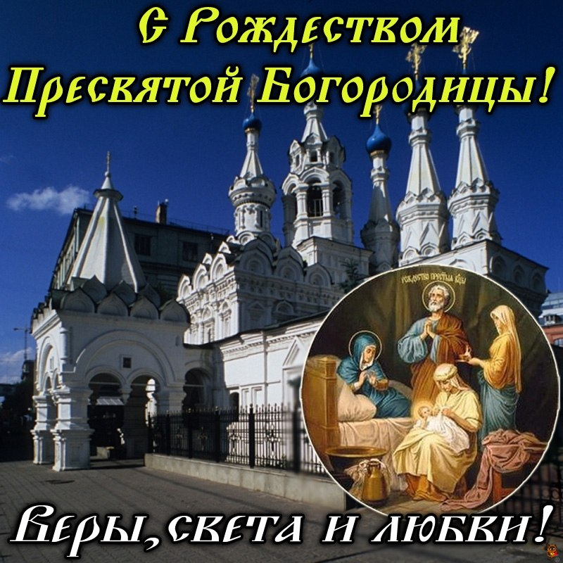 Поздравления с праздником пресвятой богородицы 21 сентября