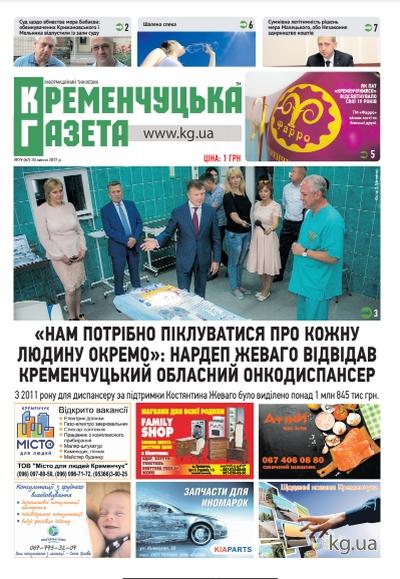 Кременчуцька газета № 29