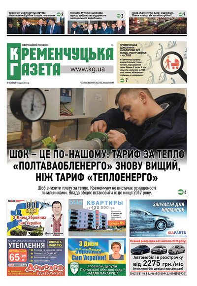 Кременчуцька газета № 36