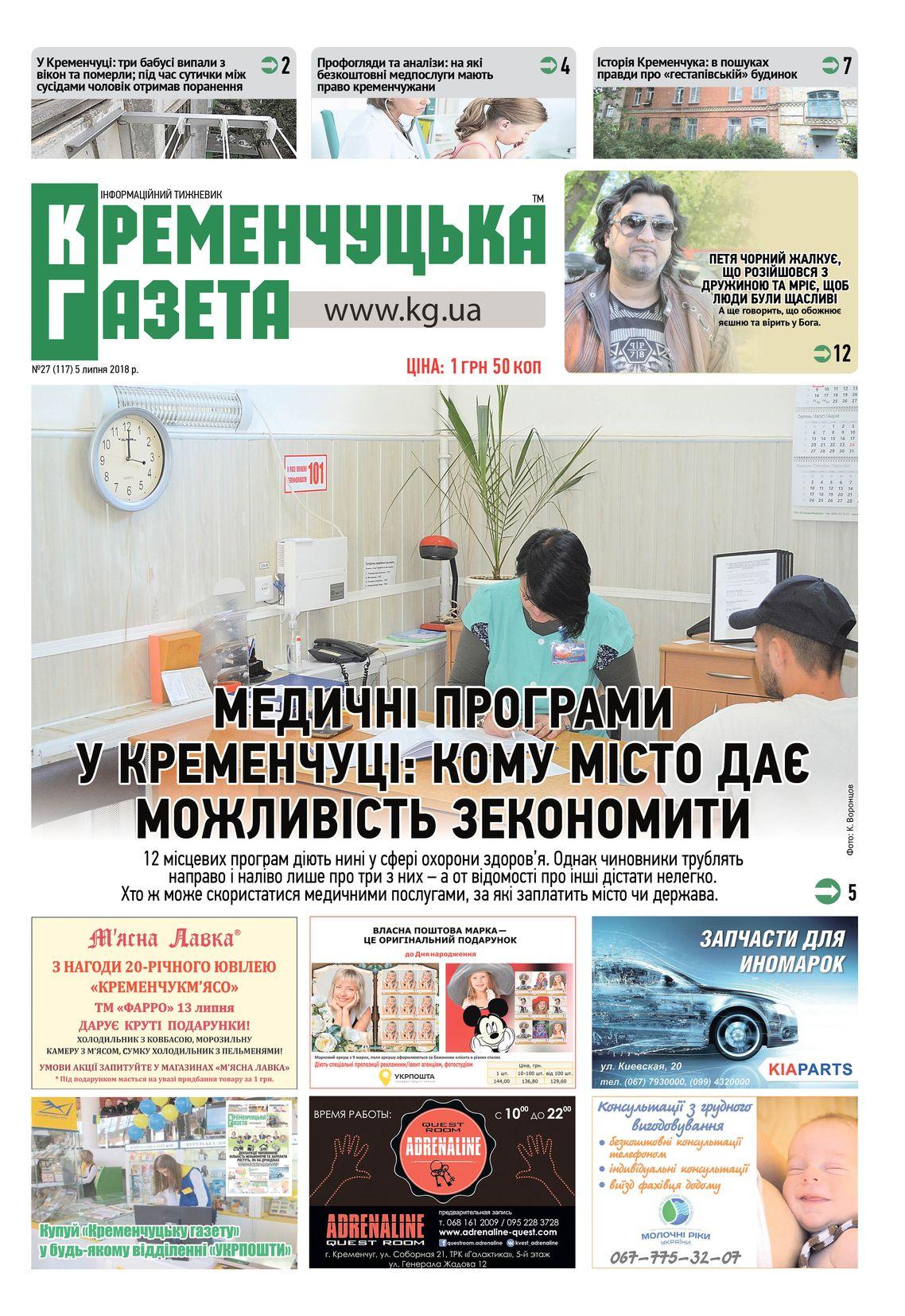 Кременчуцька газета № 27