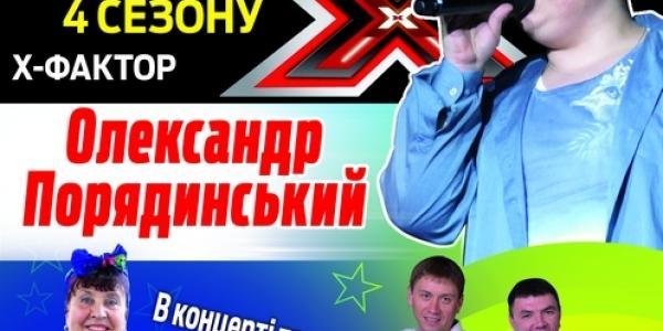 «Кременчугская газета» разыгрывает билеты на концерт победителя «Х -фактора» Александра Порядинского и Ко