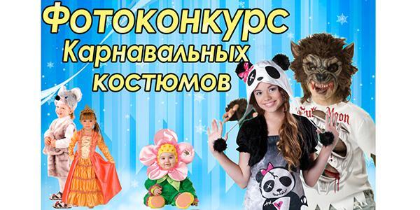 «Кременчугская газета» ищет лучший детский карнавальный костюм