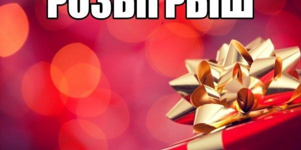 «Кременчугская газета» разыграла билеты на выставку бабочек