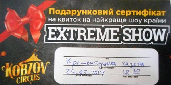 Кременчугская газета приглашает в цирк победителей конкурса