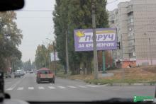 Судья Гафяк за бил-борд «Поруч» в день выборов – решил не наказывать