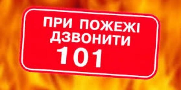 В центре Кременчуга горел павильон детских развлечений