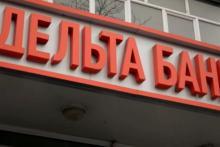 «Дельта банк» может быть ликвидирован уже завтра