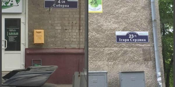 На центральных улицах Кременчуга появились таблички с новыми улицами
