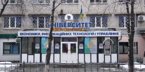 Кременчугский университет экономики «нарастил» долг по зарплате