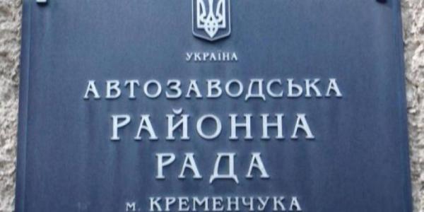 Сессия Автозаводского райсовета состоится 26 февраля