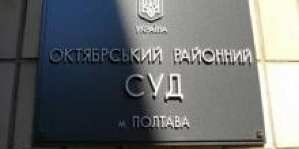 В Полтаве суд отказал Мельнику в его претензиях к прокурору