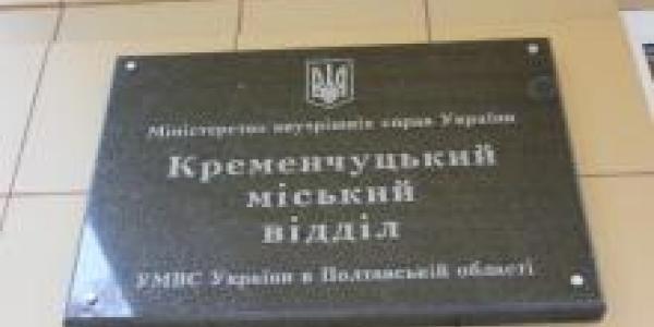 Кадровые рокировки в полиции Кременчуга