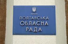 Полтавский облсовет рассмотрит план формирования территорий области  03 Июнь 2015  680 раз