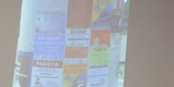 За рекламу поездок в Москву штрафонули предпринимателя
