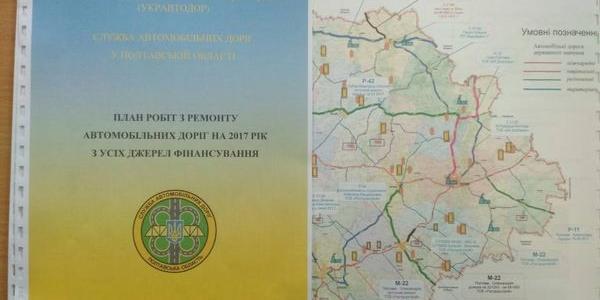 Дороги Полтавщины могут отремонтировать за счет средств таможенных поступлений