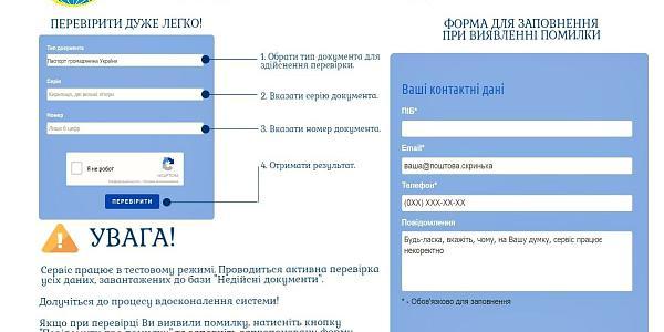Запущен сервис онлайн-проверок по базам недействительных паспортов