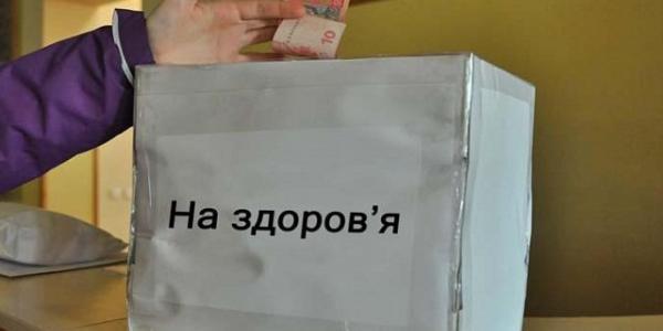 «Благотворительные взносы» в больницах разрешила Верховная Рада
