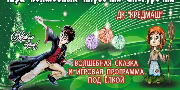 Кременчугским детям предлагают к новому году распутать клубочки Снегурочки