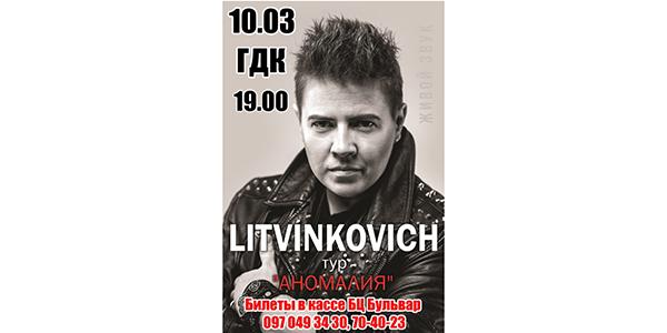 Евгений Литвинкович презентует кременчужанам «Аномалию»
