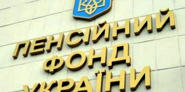 Украинцы могут оформить пенсию в любой точке страны – Розенко