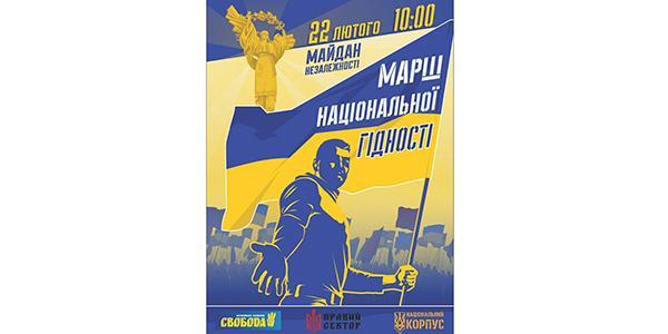 Кременчужан 22 февраля зовут в Киев на Марш Национального Достоинства