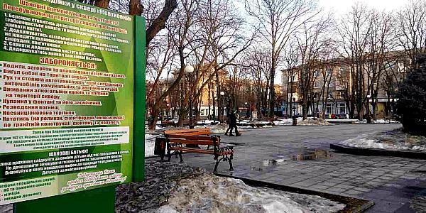 В Кременчуге – в сквере Олега Бабаева теперь есть правила поведения