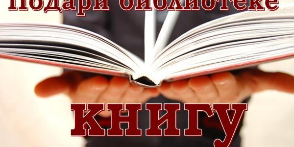 Кременчужанам  предлагают подарить книги библиотекам