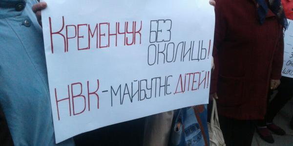 Реорганизация школ в Кременчуге заинтересовала пенсионеров