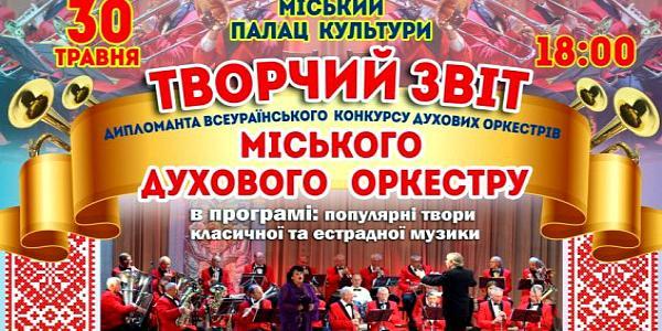 Чоловіки Кременчуцького духового оркестру запрошують кременчужанок та містян на джаз, європейську та українську класику