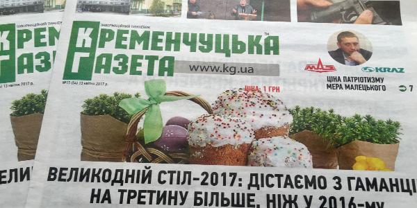 Насколько подорожали продукты к Пасхальному столу, цена патриотизма мэра Малецкого - в свежем номере «Кременчугской газеты»