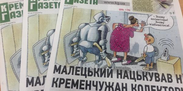 Что будет с коммуналкой в 2017-м, Малецкий натравил на кременчужан коллекторов - читайте об этом в свежем номере «Кременчугской газеты»