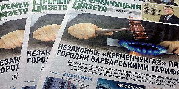 Варварские тарифы «Кременчуггаз» - незаконны, легко ли прожить на пенсию – читайте в свежем номере «Кременчугской газеты»