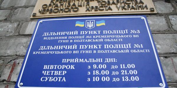 Кременчужанам с центра города теперь не придется ходить к участковым на Занасыпь или на Киевскую