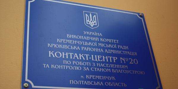В Крюкове открыли новый контакт-центр по работе с населением