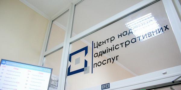 Выдержку из Госгеокадастра можно получить в Кременчугском ЦПАУ за 5 минут