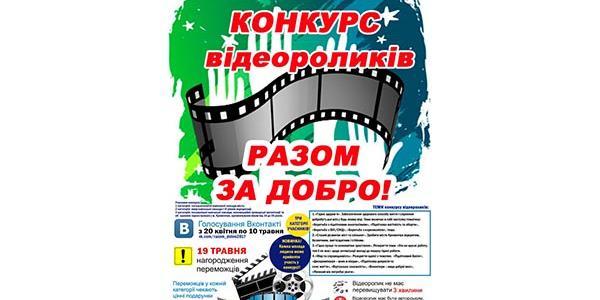Кременчужани філософськи підійшли до конкурсу соціальних відеороликів «Разом за добро»