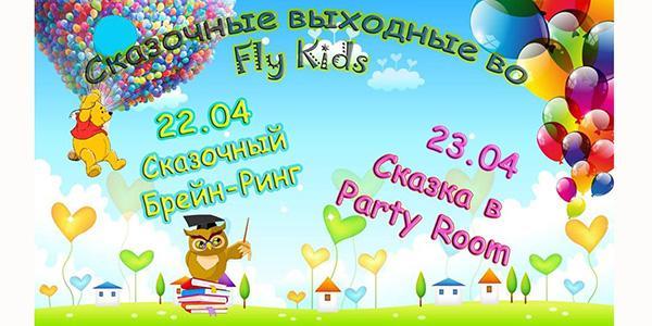 22 и 23 апреля сказочные выходные в самом большом детском развлекательном комплексе семейного типаFly Kids   Флай Кидс