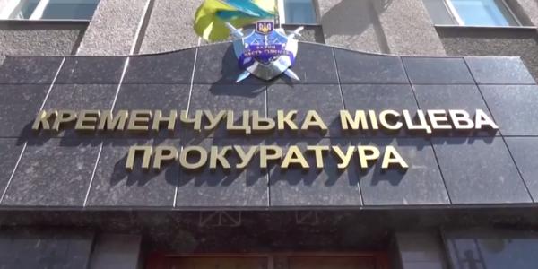 «Проблему вони» в Кременчуге прокуратура отправила на экспертизу