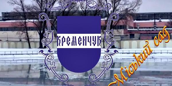 В Городском саду Кременчуга обещают бороться с «алкашами»