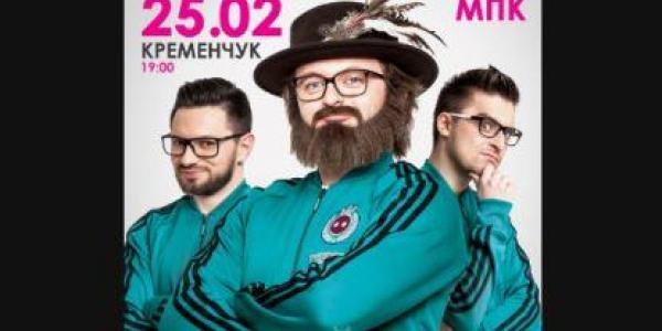 Группа DZIDZIO посетит  Кременчуг