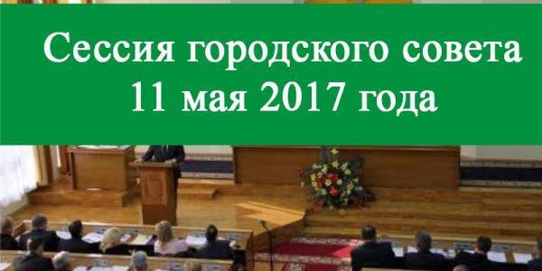 На сессии горсовета поговорят об образовании, молодежи и бюджетных деньгах