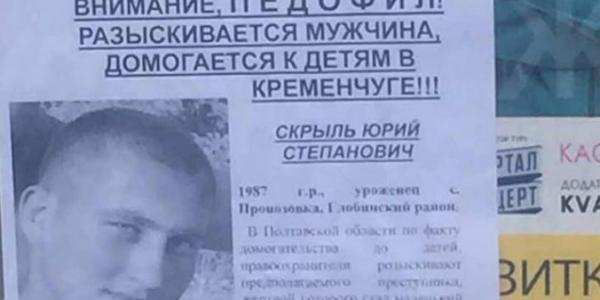 Обвиненного в педофилии правоохронителя Скрыля «повесили» на столбе