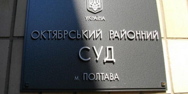 Скандал: полтавская судья признала так называемую «ДНР»