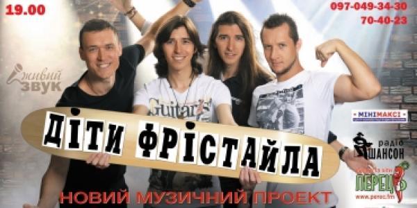 """Концерт групи """"Діти Фрістайлу"""" в Кременчуге"""