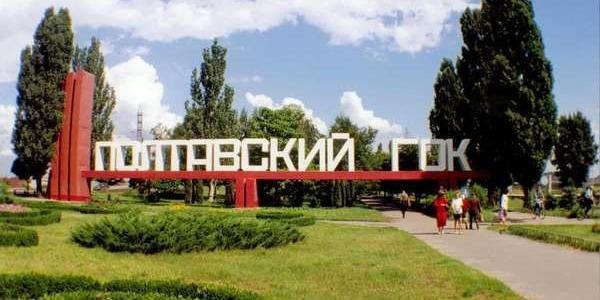 Основному цеху Полтавского ГОКа сегодня – 40 лет