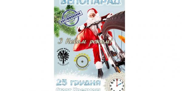 Велопарад пройдет в карнавальных костюмах